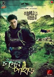 Chander Pahar 2013 Kolkata Bangla Full Movie Online Watch