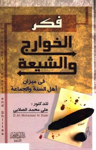 فكر الخوارج والشيعة فى ميزان أهل السنة والجماعة - علي الصلابى