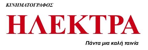 Ο επίσημος ιστότοπος του Κινηματογράφου ΗΛΕΚΤΡΑ