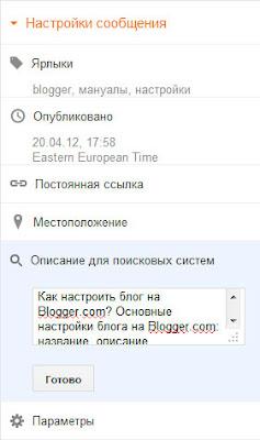 редактирование описания (метатег description) отдельно взятого поста на blogger (blogspot)