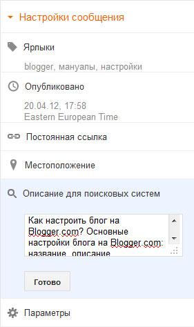 редактирование описания (description) отдельно взятого поста на blogger (blogspot)