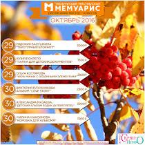 Расписание мастер-классов мастерской Мемуарис на ПЯТУЮ неделю октября 2016 г.