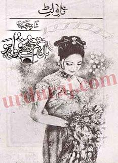 romantic urdu novels by shazia choudhary Haan Tum Mujhe Qabool Ho By Shazia Chaudhary complete in pdf