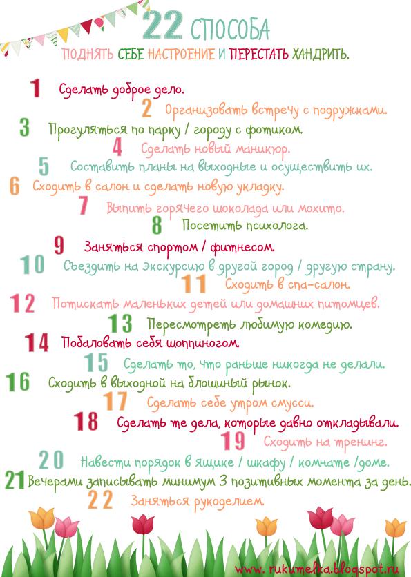 список, психология, позитив, работа над собой