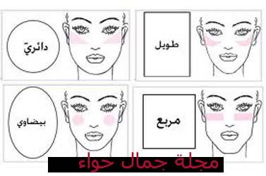 بالصور تعلمى كيف تضعين البلاشر على حسب شكل وجهك مجلة جمال حواء