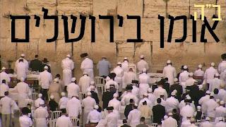 אומן בירושלים פרטים