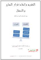 التقويم واتخاذ قرار النجاح والانتقال وفق المذكرة الوزارية 204 Sans+titre