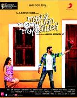 Maalai Pozhuthin Mayakathile Songs online