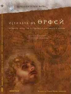 Истината за Орфей (2008)