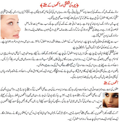 Skin-Care-Tips-For-women