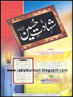 Shahadat E Husain R.A Free Download PDF