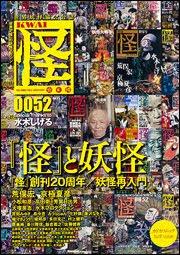 【new!】『怪』vol.0052