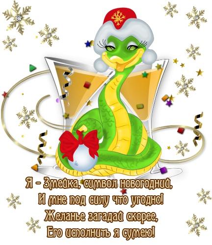 Новогодние поздравления фармацевтам