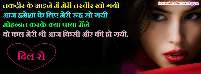 Shayari Hindi Facebook Covers Sad Quotes