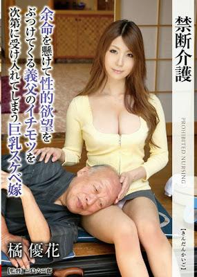 Phim sex loạn luân bố chồng nàng dâu - GG-253 Forbidden Care Tachibana Yuka