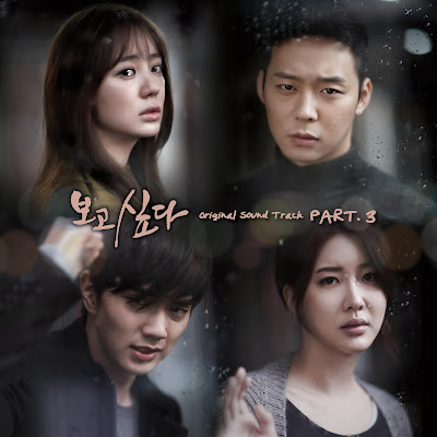 DOWNLOAD MP3] Byul & Swings - [OST] I Miss You OST Part.3