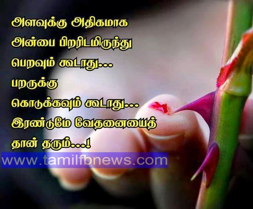 ... download, love failure kavithai, kathal tholvi kavithai, fb photos