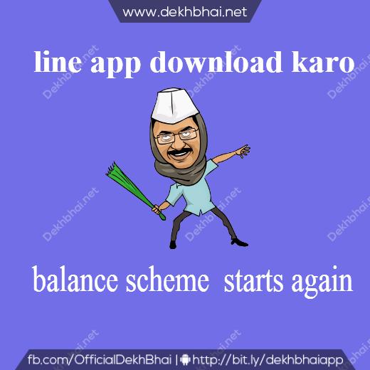 Line app free 30 Rs talktime offer