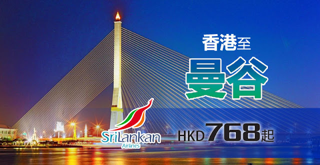 廉航價飛曼谷!斯里蘭卡航空 香港飛曼谷$768(連稅$1,155),明年3月前出發!