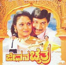 Jeevana Chaitra (1992) Kannada Mp3 Songs Download