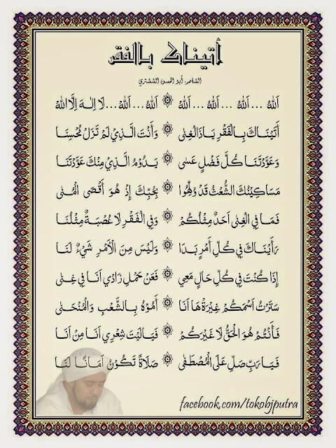 Lirik Atainaka Bil Faqri - Download Mp3 Islami