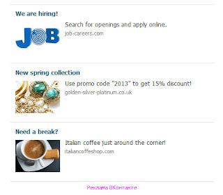 Пример объявлений контекстной рекламы РСВК блок из трёх ссылок