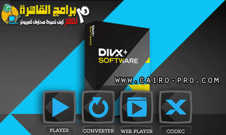 Free Download DivX Plus 9.0.2