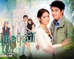 [ Movies ] Sne Oun Pun Domrei (Sneh Oun Pun Domrey) - Khmer Movies, Thai - Khmer, Series Movies