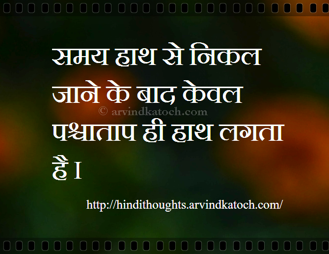 Best Love Quotes In Hindi Of All Time : Quotes On Importance Of Time In Hindi ~ Hindi Thoughts: Once the time ...