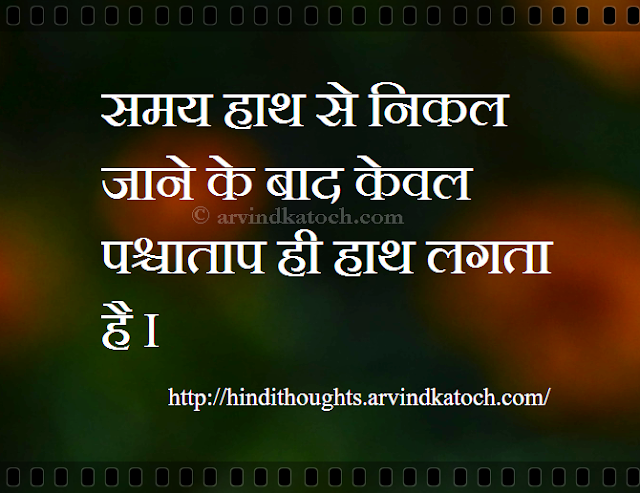 Time, Regret, Hindi Thought, Quote