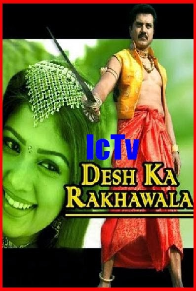 Poster Of Desh Ka Rakhwala (2006) Full Movie Hindi Dubbed Free Download Watch Online At worldfree4u.com