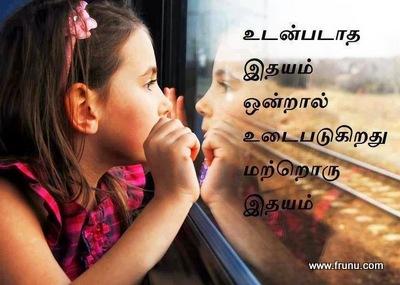tamil kavithai images kavithai photos kavithai pictures free download   hd photos images