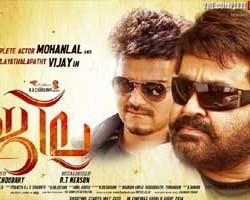 Vijay's Jilla film Story revealed
