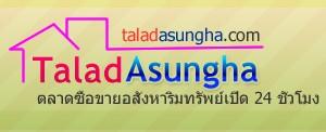 Taladasungha.com