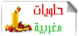 حلويات مغربية شيك