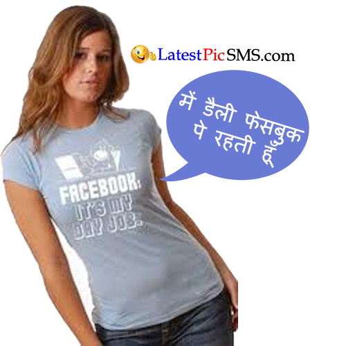 daily facebook funny hindi quotes