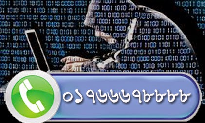 Bangladesh-Cyber-Security-Helpline-01766678888