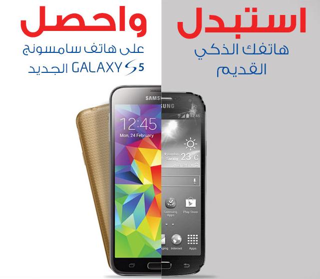 عرض استبدل هاتفك القديم بـ Samsung Galaxy S5