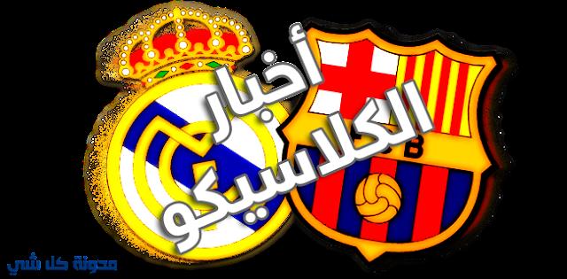 أخبارالكلاسيكو برشلونة وريال مدريد 7-10-2012