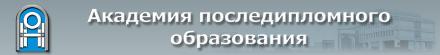 Академія післядипломної освіти, м.Мінськ (Білорусь)