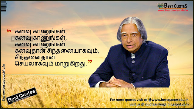 Best thoughts Quotes of Abdul Kalam in Tamil