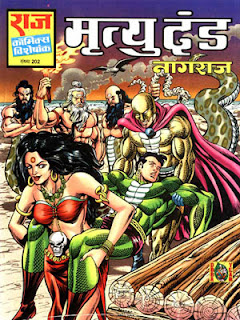 MRITYUDAND (Nagraj Hindi Comic)