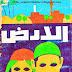 تحميل رواية الأرض pdf لـ عبد الرحمن الشرقاوي