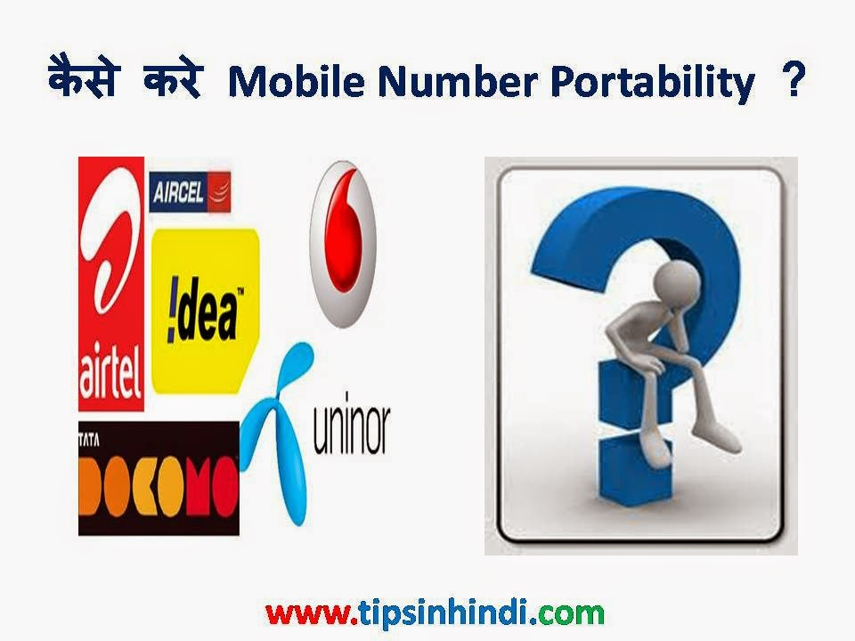 How to do Mobile Number Portability in Hindi