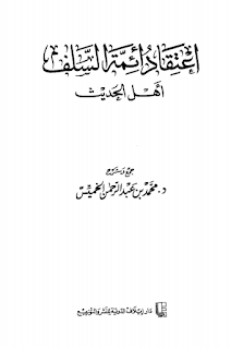 إعتقاد أئمة السلف أهل الحديث - محمد بن عبد الرحمان الخميس