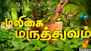 Mooligai Maruthuvam | (18/10/2017) Vendhar TV