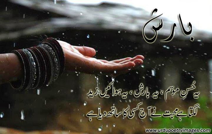 Urdu barsaat poetry images fresh barsaat shayari urdu poetry sms urdu barsaat poetry images fresh barsaat shayari thecheapjerseys Gallery