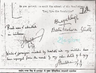 Saheed-Bhagat-Singh-शहीद-भगत-सिंह-के-हस्ताक्षर-से-युक्त-ऐतिहासिक-अदालती-दस्तावेज़-signature