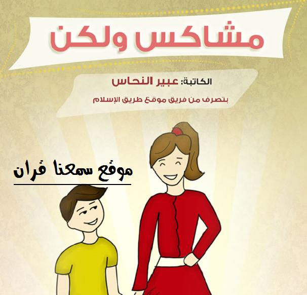 قصص اطفال اسلامية