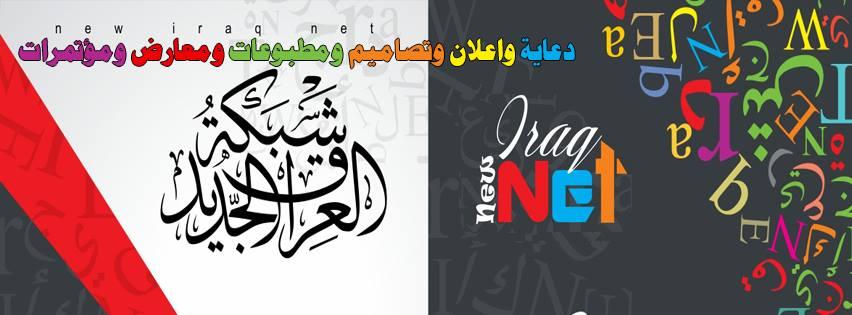 شبكة العراق الجديد / انشر اعلانك هنا مجانا